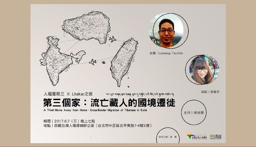 第三個家:流亡藏人的國境遷徙