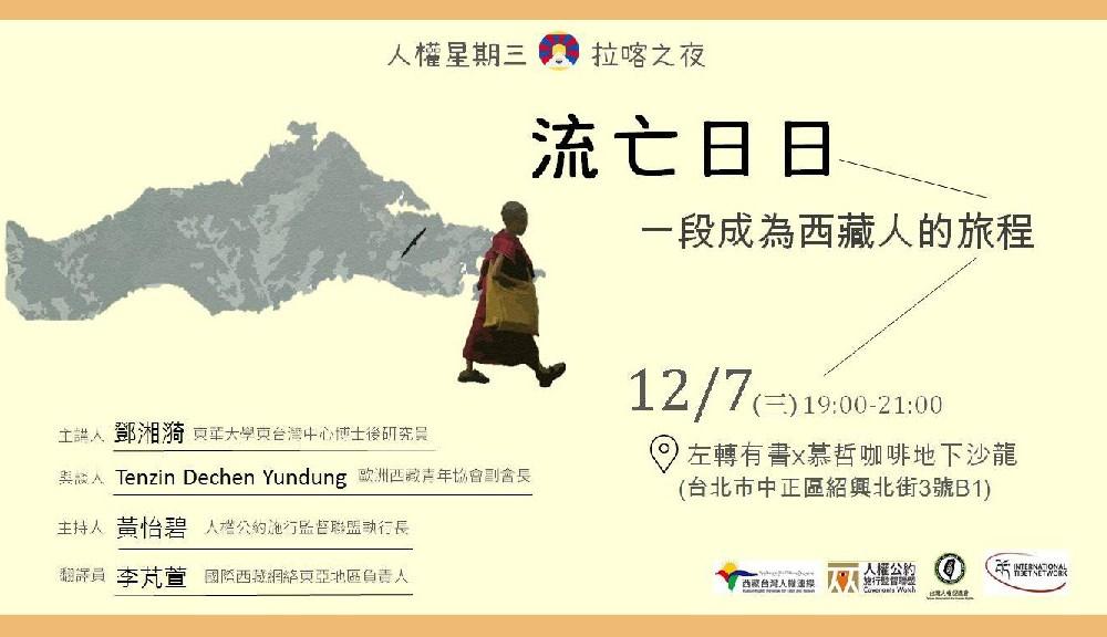流亡日日-一段成為西藏人的旅程