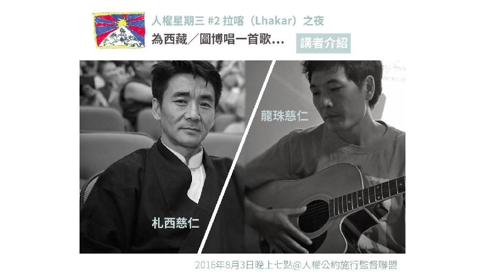 為西藏/圖博唱一首歌…