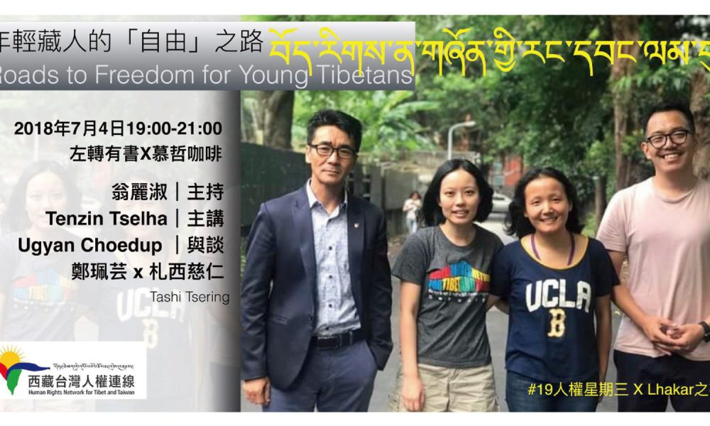 年輕藏人的「自由」之路