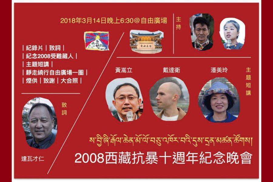 ས་བྱི་ཞི་རྒོལ་ཆེན་མོ་ལོ་བཅུ་འཁོར་བའི་དུས་དྲན་མཚན་ཚོགས། 2008西藏抗暴十週年紀念晚會