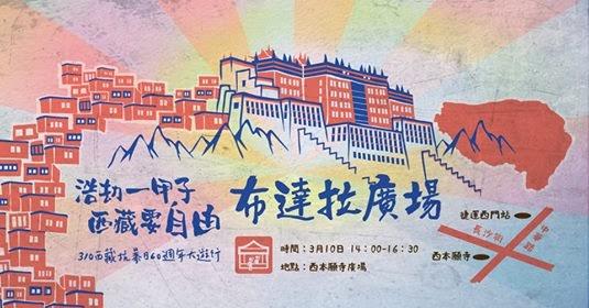 310西藏抗暴日60週年擺攤活動:布達拉廣場