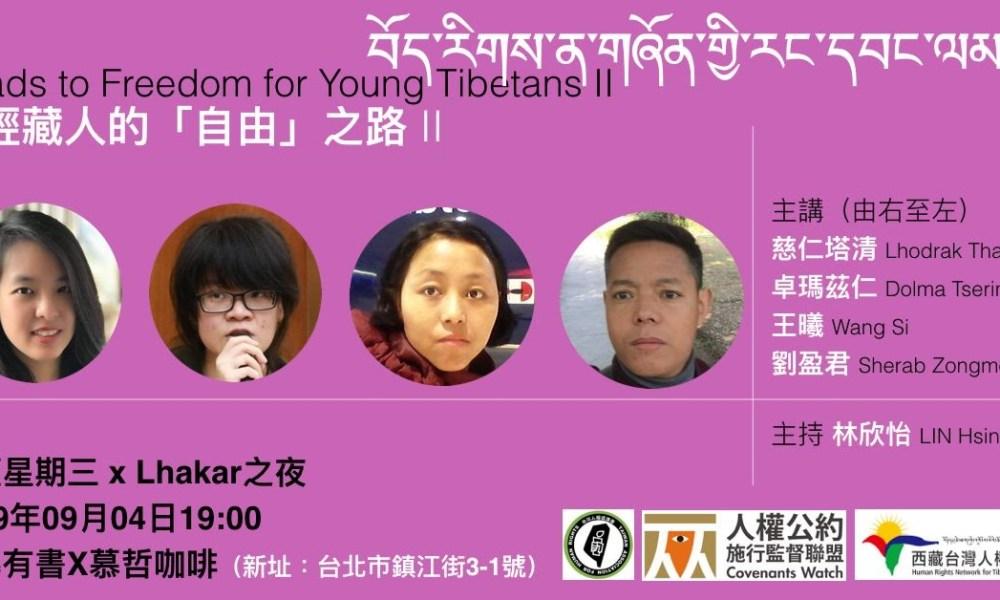 年輕藏人的「自由」之路II