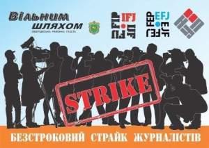 Ківерцівські журналісти вимагатимуть у Президента звільнити голову ОДА
