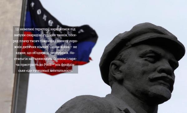 Республіки за завісами
