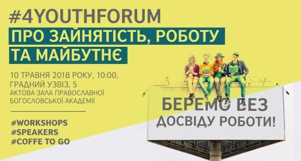 4YouthLutskForum: Про зайнятість, роботу та майбутнє