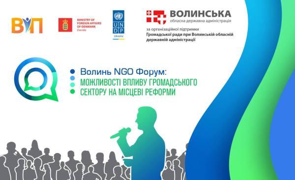 Представників громадського сектору запрошують до участь у  Волинь NGO Форум