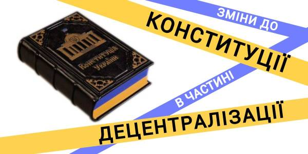 Без радянських надбань: адмінустрій здорової країни