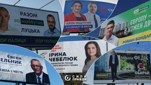 У Луцьку 140 білбордів займуть обличчями кандидатів в мери