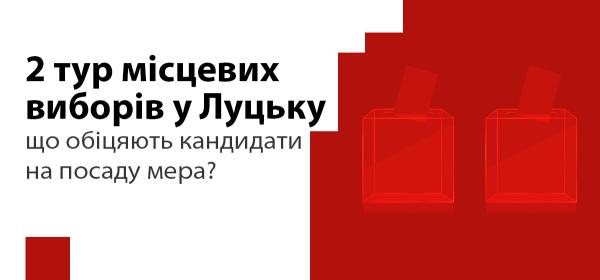 Другий тур місцевих виборів у Луцьку: що обіцяють кандидати на посаду мера?