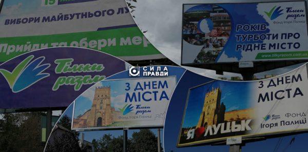 Борди-привиди: «За Майбутнє» вмиває руки від прихованої агітації в Луцьку під час місцевих виборів