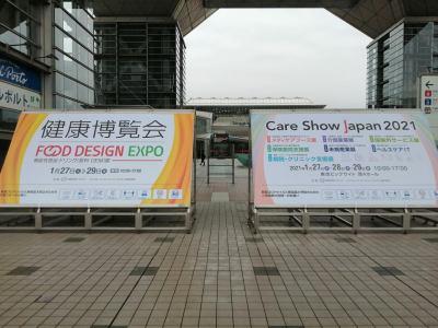東京ビックサイト正面入り口 健康博覧会2021