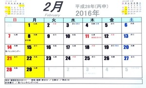 写真 2016-01-27 10 11 06.jpg