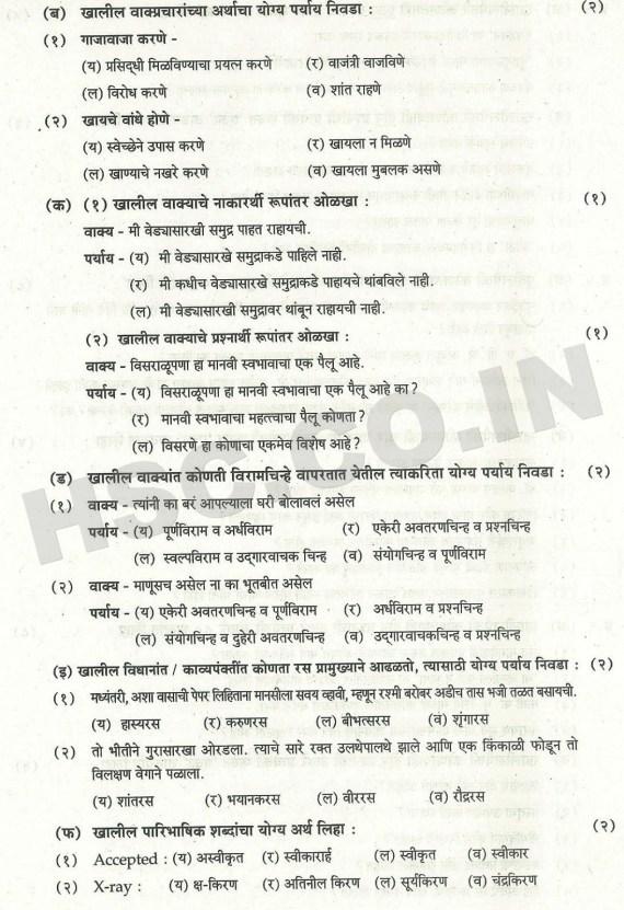 hsc marathi oct 2014 2