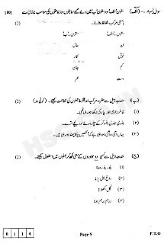 urdu 5 hsc