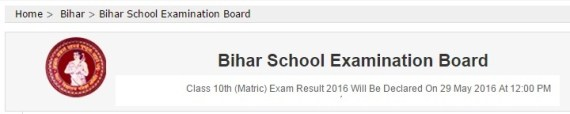 bihar board 10th martic result 2016