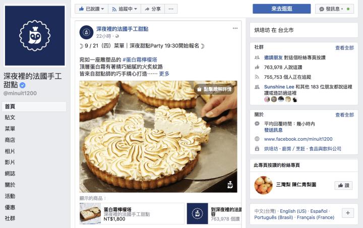 深夜裡的法國手工甜點|Facebook 全串聯商務應用