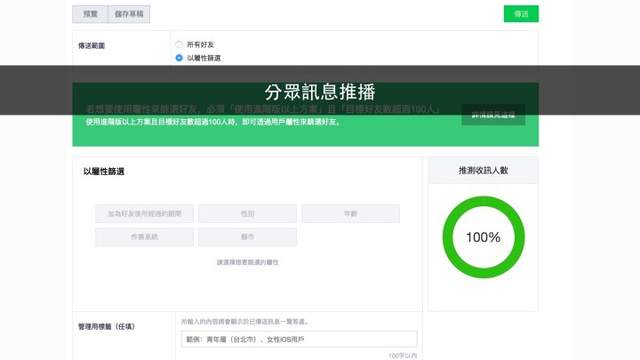 Line@-分眾訊息推播