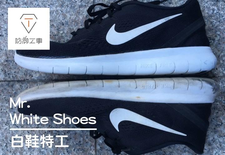 防御工事|白鞋髒了怎麼辦?高評價保養