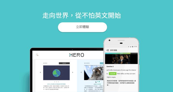 VoiceTube HERO 線上英語課程體驗分享 (內含優惠碼)