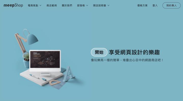 meepShop 網路開店