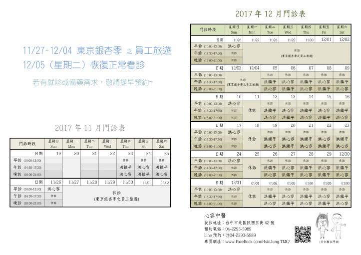 2017年11-12月門診表.jpg