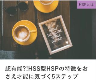 超有能?!HSS型HSPの特徴をおさえて才能に気づく5ステップ