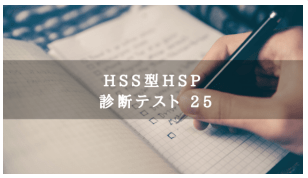 HSS型HSP診断テスト