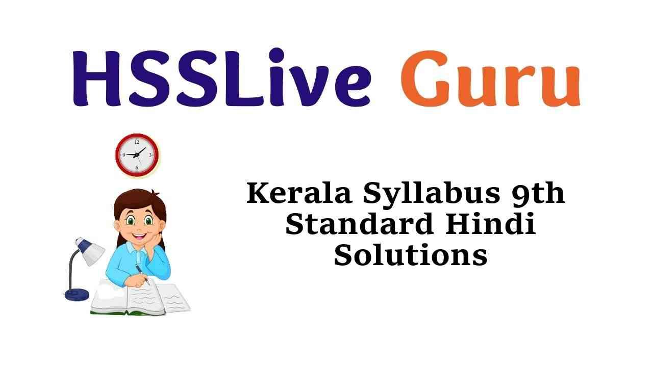 Kerala Syllabus 9th Standard Hindi Solutions Guide