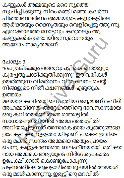 Summary in malayalam poem The Poetry