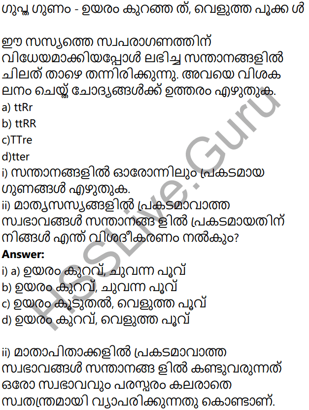 Kerala Syllabus 10th Standard Biology Solutions Chapter 6 Unravelling Genetic Mysteries in Malayalam 65
