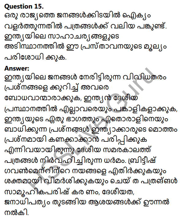 Kerala Syllabus 10th Standard Social Science Solutions Chapter 5 Culture and Nationalism in Malayalam 17