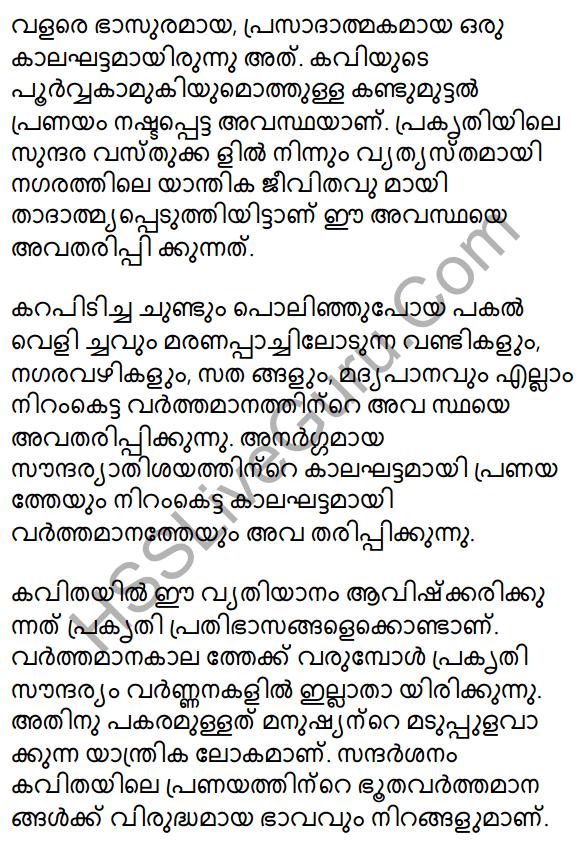Plus One Malayalam Textbook Answers Unit 1 Chapter 1 Sandarsanam 15