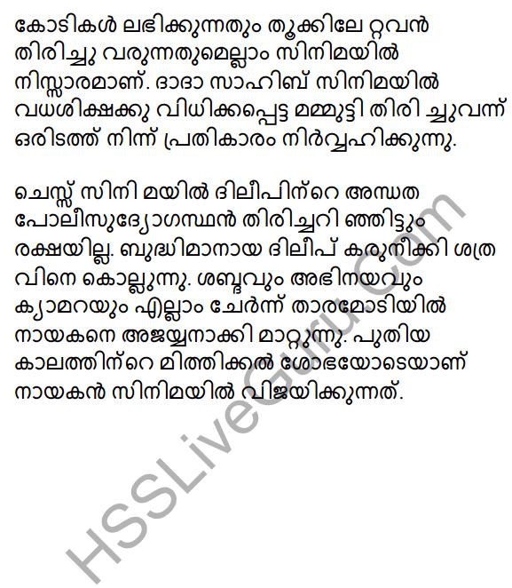 Plus One Malayalam Textbook Answers Unit 2 Chapter 2 Cinemayum Samoohavum Kalavupoya Cyclum 39
