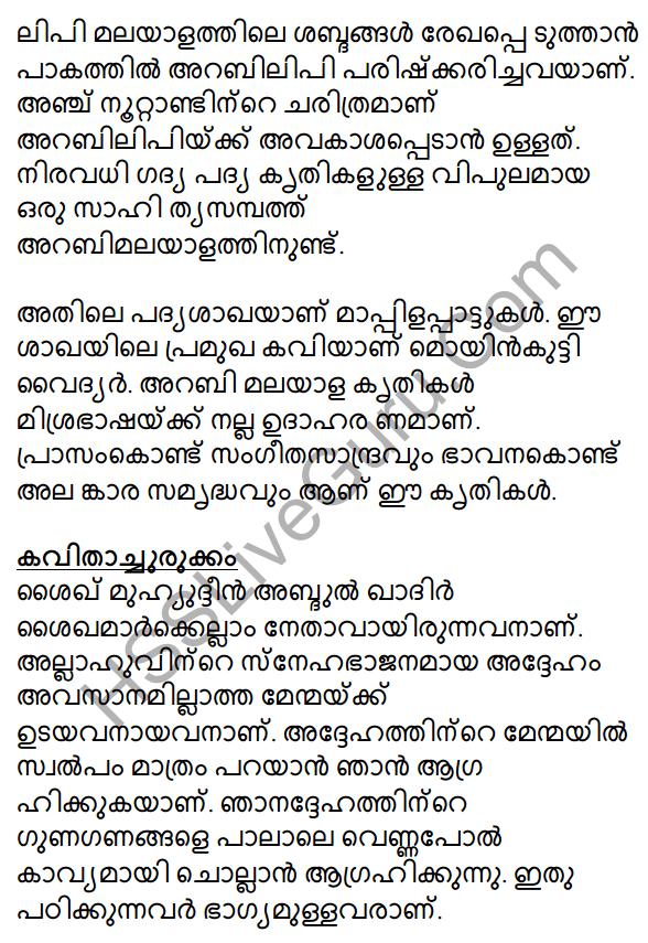 Plus One Malayalam Textbook Answers Unit 4 Chapter 3 Muhyadheen Mala 16