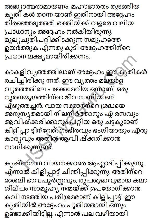 Plus One Malayalam Textbook Answers Unit 4 Chapter 6 Shasthrakriya 80