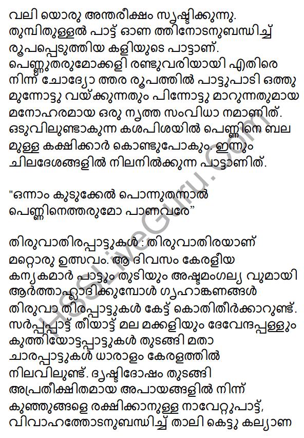 Plus One Malayalam Textbook Answers Unit 4 Chapter 6 Shasthrakriya 94