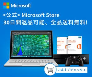 Microsoft Public Affiliate Program (JP)