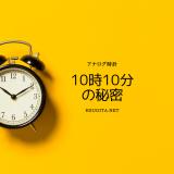 【大人の雑学】10時10分の秘密