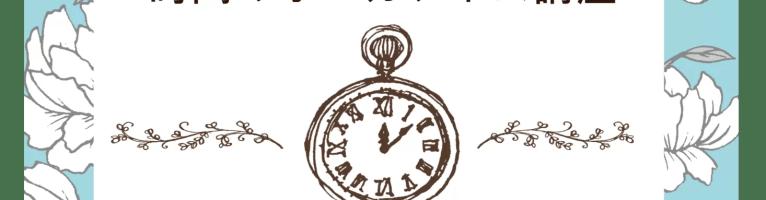 【受付終了しました】1月30日(火)時間のオーガナイズ講座@梅田