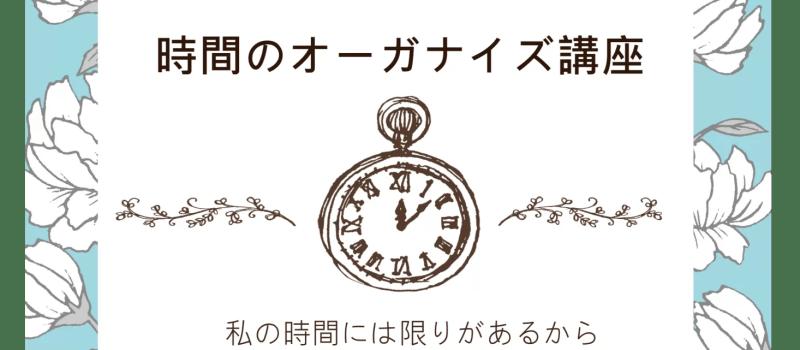 【講座案内】1月16日・30日(火)時間のオーガナイズ講座@梅田