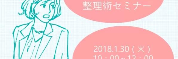 【講座案内】ビジネス書類整理術セミナー@梅田