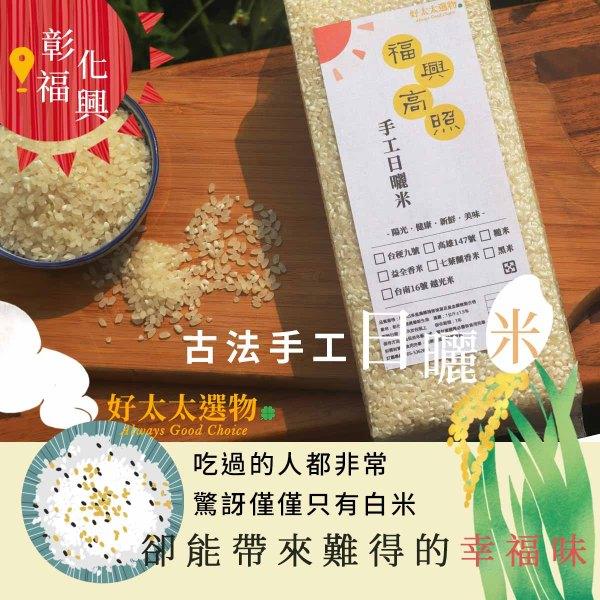遵循古法手工日曬米