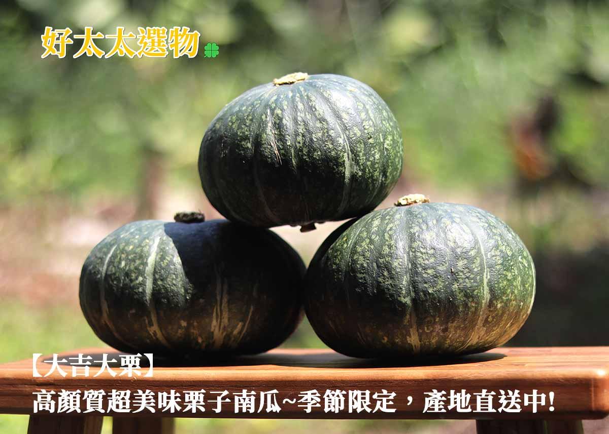 高顏質的栗子南瓜 不只超美味而且非常養生。