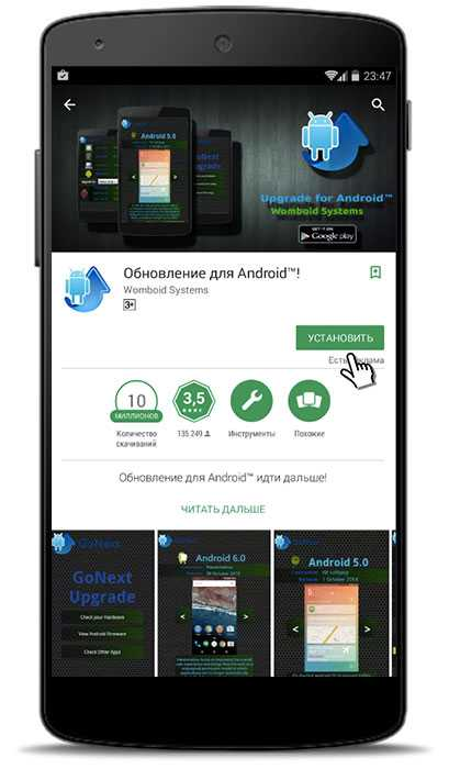 System Upgrade для прошивки Андроид