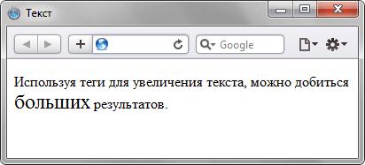 Вид тексту, оформленого за допомогою тега big