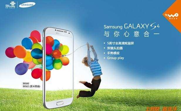 galaxy s4 china