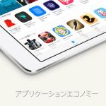 Apple、ユーザーの位置情報を利用するアプリの審査を厳格化