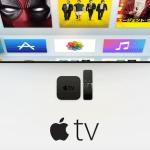 HomePodの販売終了、Apple TVリモコンの名称変更 そこから見えてくるのは…