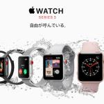 Apple Watchの販売に加速がついてきた模様